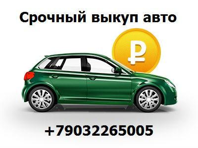 выкуп авто сразу, выкуп авто деньги сразу, скупка автомобилей деньги сразу, продать авто сразу, продать авто за один день