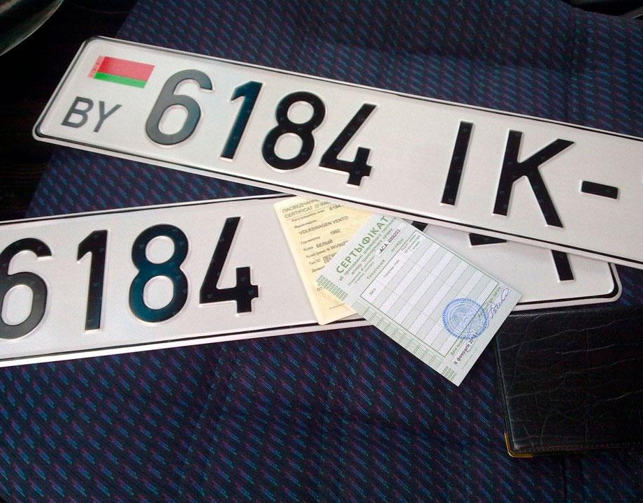 авто на белорусском учете, купить авто на белорусских номерах в России, купить авто на белорусском учете, белорусский учет авто в России можно ли ездить, белорусский учет, белорусский учет авто, машина на белорусском учете