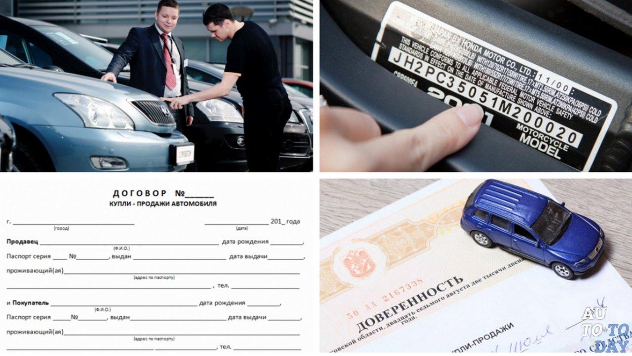 продам авто без документов, купить документы на машину, продам документы на авто, документы для продажи автомобиля, продам документы на автомобиль, продажа документов на автомобиль, куплю авто без документов, продать машину без документов