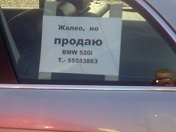 хочу продать машину, не могу продать машину что делать, хочу продать автомобиль, жалко продавать машину, жалко продавать машину что делать, хочу продать авто