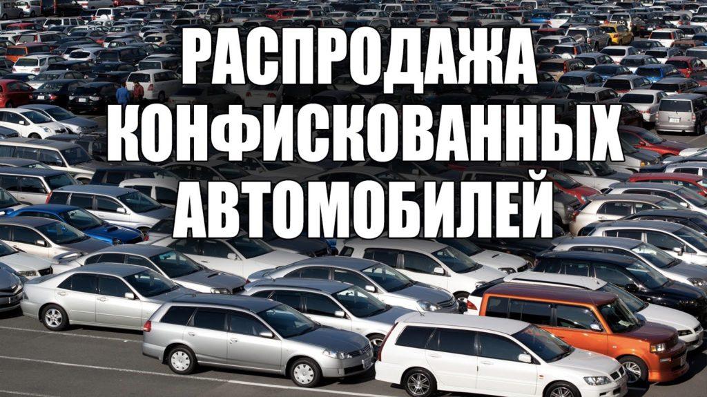автоконфискат купить, продажа залоговых автомобилей кредитных авто автоконфискат, купить конфискованные автомобили в россии, распродажа конфиската автомобилей, конфискат автомобилей
