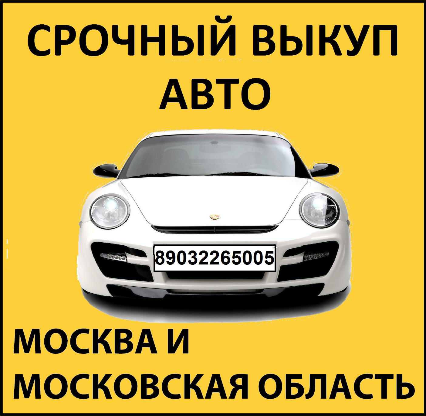 Срочный выкуп целых и битых авто с бесплатным выездом и оценкой. Икша, Москва, Московская область, +7(903)226-50-05